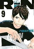 RiN(9) (月刊少年マガジンコミックス)