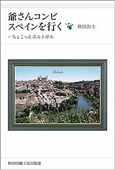 [秋田公士]の爺さんコンビ、スペインを行く: +ちょこっとポルトガル