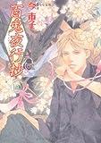 百鬼夜行抄 13 (眠れぬ夜の奇妙な話コミックス)