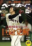 週刊ベースボール 2018年 4/16 号 [雑誌]