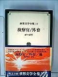 世界文学全集〈第19〉ゴーゴリ (1970年)