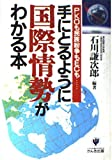 手にとるように国際情勢がわかる本―PKOも民族紛争もECも