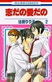 恋だの愛だの 第2巻 (花とゆめCOMICS)