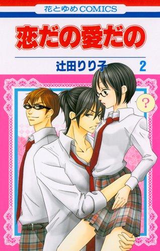 恋だの愛だの 第2巻 (花とゆめCOMICS)の詳細を見る
