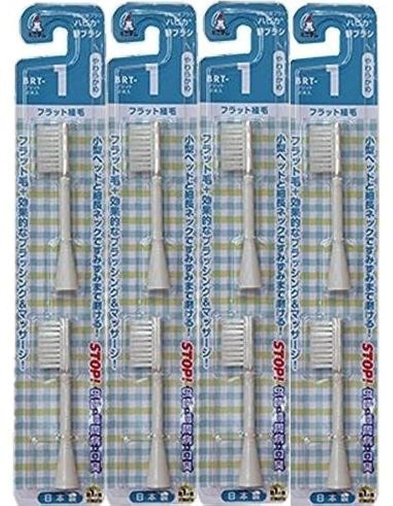 模倣読みやすい早く電動歯ブラシ ハピカ専用替ブラシやわらかめフラット植毛2本入(BRT-1T)×4個セット