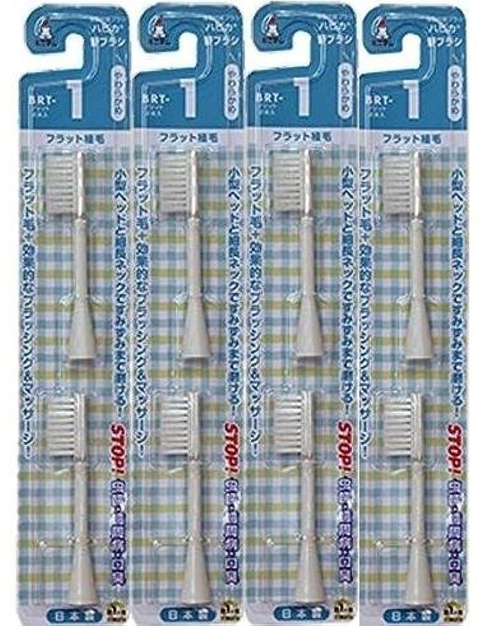 電動歯ブラシ ハピカ専用替ブラシやわらかめフラット植毛2本入(BRT-1T)×4個セット