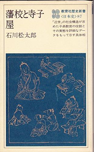 藩校と寺子屋 (教育社歴史新書 日本史 87)