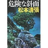 新装版 危険な斜面 (文春文庫)