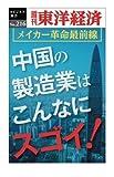中国の製造業はこんなにスゴイ!―週刊東洋経済eビジネス新書No.216 画像