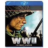 WWII ~HDで甦る第二次世界大戦~(2枚組) [Blu-ray]