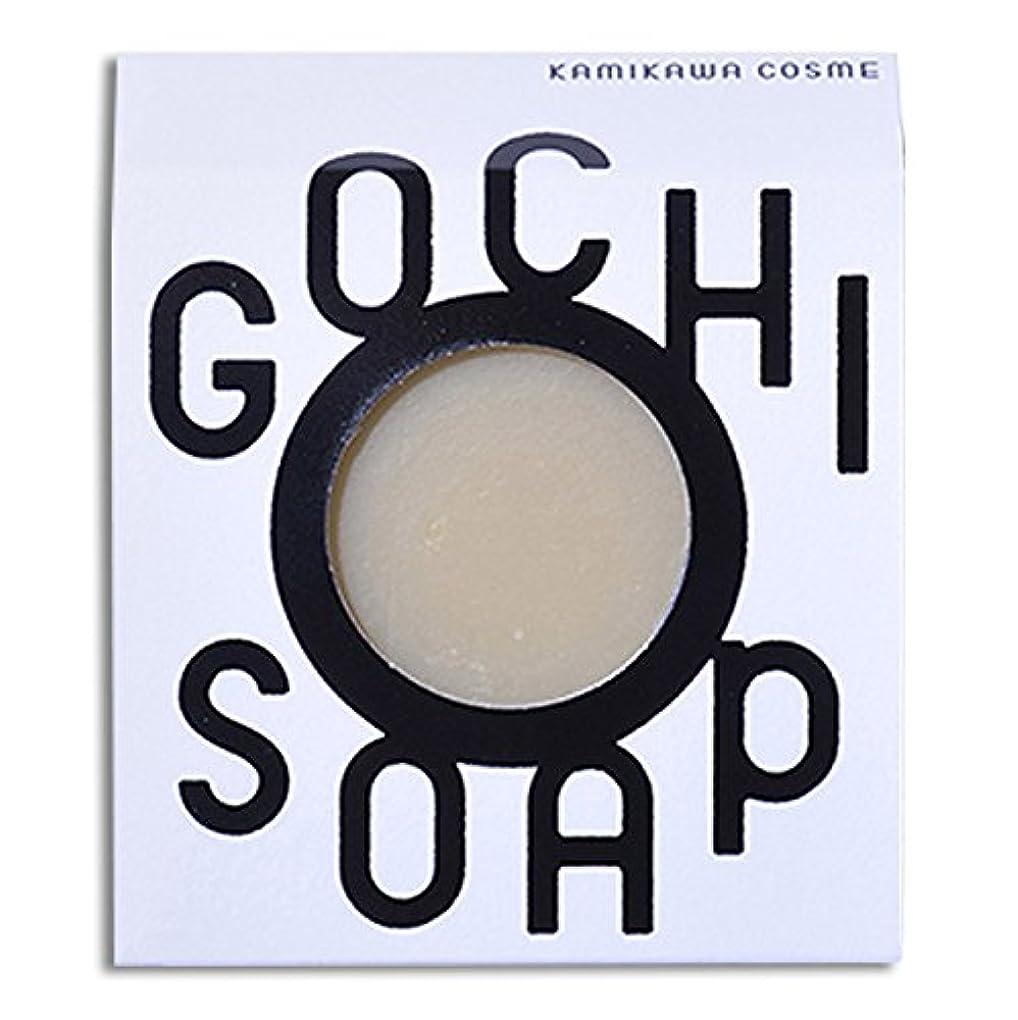 数値露出度の高い雑品道北の素材を使用したコスメブランド GOCHI SOAP(伊勢ファームの牛乳ソープ?平田こうじ店の米糀ソープ)各1個セット