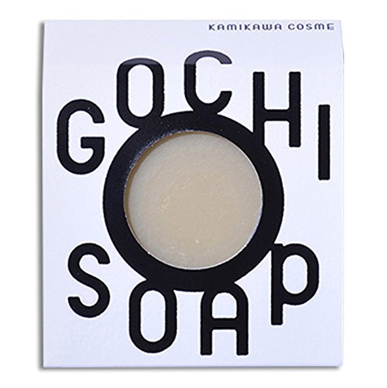 ブレンド眉里親道北の素材を使用したコスメブランド GOCHI SOAP(伊勢ファームの牛乳ソープ?平田こうじ店の米糀ソープ)各1個セット