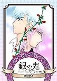 銀の鬼15~17巻・カレンダーセット