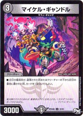 デュエルマスターズ新4弾/DMRP-04魔/32/U/マイケル・ギャンドル