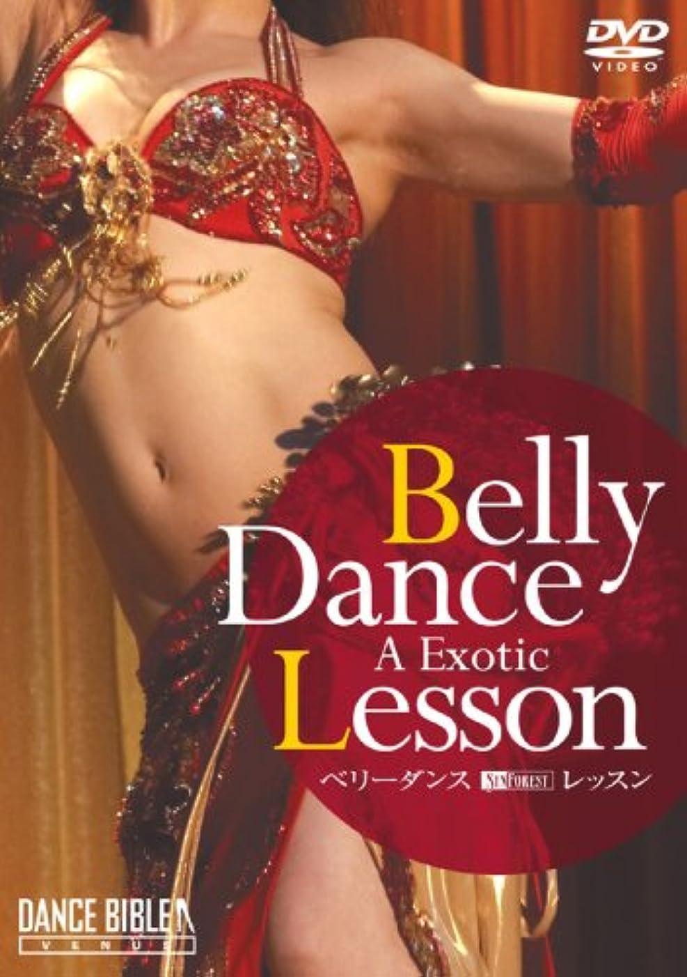 ブースト細菌姿を消すシンフォレストDVD ベリーダンス?レッスン/Belly Dance A Exotic Lesson