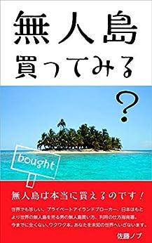 [佐藤ノブ]の無人島買ってみる?