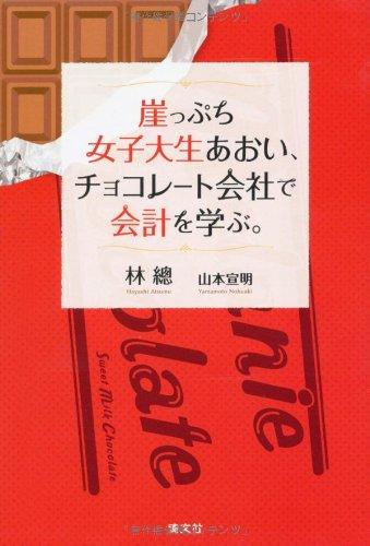 崖っぷち女子大生あおい、チョコレート会社で会計を学ぶ。の詳細を見る