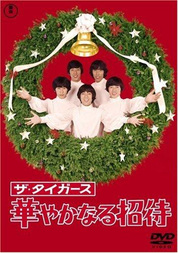 ザ・タイガース 華やかなる招待 [DVD]