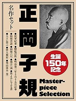 [正岡子規]の生誕150年記念 正岡子規 名作セット
