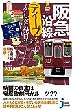 阪急沿線ディープなふしぎ発見 (じっぴコンパクト新書)