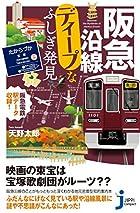 阪急沿線地域の街と日常の謎