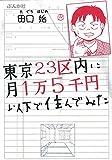東京23区内に月1万5千円以下で住んでみた / 田口 始 のシリーズ情報を見る