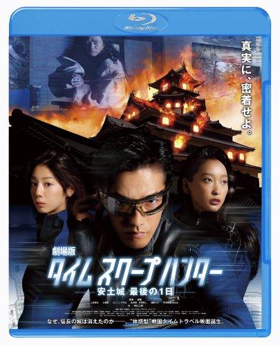 劇場版タイムスクープハンター 安土城 最後の1日 Blu-rayの詳細を見る