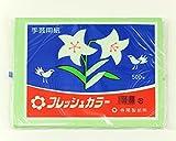 寺尾製紙(株) お花紙 フレ...