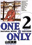 ONE&ONLY 新装版(2) (ビッグコミックス)