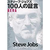 スティーブ・ジョブズ 100人の証言 (AERA Mook)