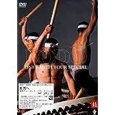 佐渡へ~鼓童 ワン・アース・ツアー スペシャル [DVD]