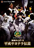 球団創立75周年記念 阪神タイガース 平成サヨナラ伝説 [DVD] 画像