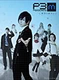 舞台『PERSONA3 the Weird Masquerade~碧空の彼方ヘ~』[DVD]