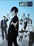 舞台『PERSONA3 the Weird Masquerade~碧空の彼方ヘ~』[DVD]