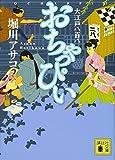 おちゃっぴい 大江戸八百八 (講談社文庫)