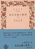 民主主義と教育〈下〉 (1975年) (岩波文庫)