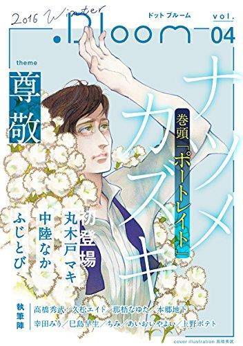 .Bloom ドットブルーム vol.04 2016 Winterの詳細を見る