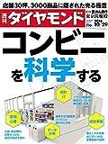 週刊ダイヤモンド 2016年 10/29 号 [雑誌] (コンビニを科学する)