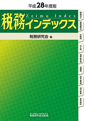 税務インデックス 平成28年度版