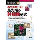 再生医療へ進む最先端の幹細胞研究―注目のiPS・ES・間葉系幹細胞などの分化・誘導の (実験医学増刊 Vol. 26-5)