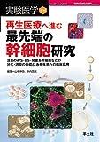 再生医療へ進む最先端の幹細胞研究—注目のiPS・ES・間葉系幹細胞などの分化・誘導の (実験医学増刊 Vol. 26-5)