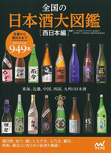 全国の日本酒大図鑑〔西日本編〕~東海、関西、中国、四国、九州...