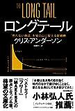 ロングテール‐「売れない商品」を宝の山に変える新戦略 (ハヤカワ・ノンフィクション文庫) 画像