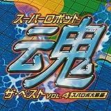 スーパーロボット魂 ザ・ベストVol.4〈スパロボ大戦編〉