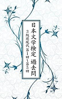 [日本文学検定委員会]の日本文学検定 過去問 3級近現代(第1回~第5回)