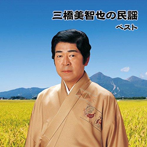三橋美智也の民謡 ベスト キング・ベスト・セレクト・ライブラリー2017