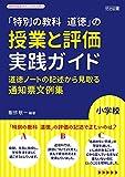 小学校「特別の教科 道徳」の授業と評価 実践ガイド 道徳ノートの記述から見取る通知票文例集 (道徳科授業サポートBOOKS)