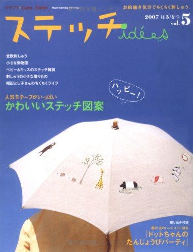ステッチide´es vol.5—クラフト・cafe´ sister (Heart Warming Life Series)