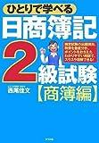 ひとりで学べる日商簿記2級試験【商簿編】