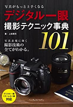 写真がもっと上手くなる デジタル一眼 撮影テクニック事典101 写真がもっと上手くなる101シリーズの書影